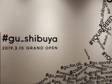 アパレル制作のプロは初めてのGUで何を買う?渋谷店で実際購入した2品を紹介